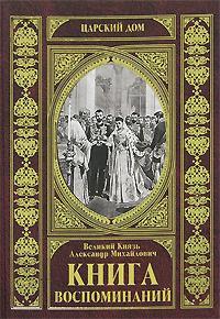Великий Князь Александр Михайлович. Книга воспоминаний
