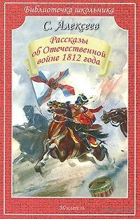 Алексеев Сергей Петрович - Рассказы об Отечественной войне 1812 года