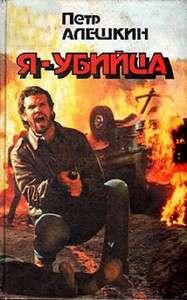 Алешкин Петр - Я-убийца. Я-террорист. Рассказ омоновца