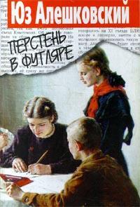 Алешковский Юз - Перстень в футляре
