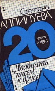 Аллилуева Светлана - Двадцать писем к другу