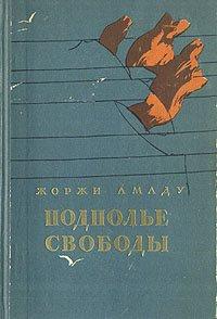 Амаду Жоржи - Подполье свободы