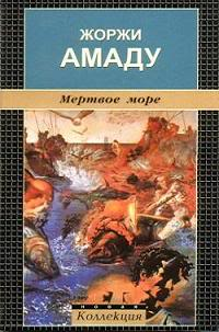 Амаду Жоржи - Мёртвое море