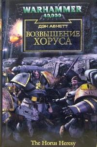 Warhammer 40000. Ересь Хоруса 01. Возвышение Хоруса (Абнетт Дэн)