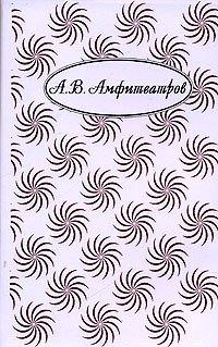 Амфитеатров Александр - Ребенок