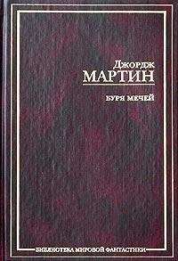 Мартин Джордж - Песнь Льда и Пламени 03. Буря мечей