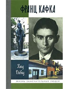 Давид Клод - Франц Кафка