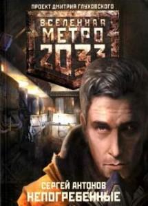 Метро 2033: 22 Антонов Сергей - Темные туннели 03. Непогребенные