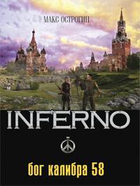 Острогин Макс - Inferno 1. Бог калибра 58