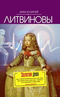 Литвиновы Анна и Сергей - Золотая дева
