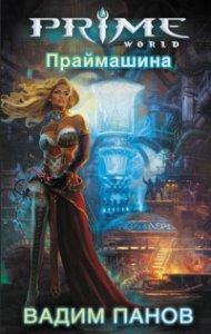 Панов Вадим - Prime World. Праймашина