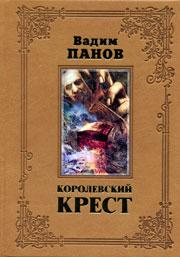 Панов Вадим - Тайный город 11. Королевский крест