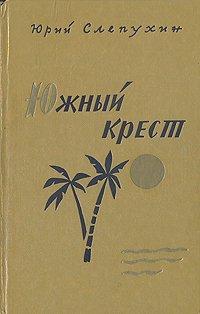 Слепухин Юрий - Южный Крест