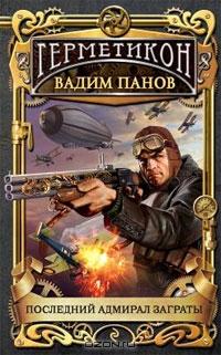Панов Вадим - Герметикон 1. Последний адмирал Заграты