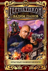 Панов Вадим - Герметикон 2. Красные камни Белого