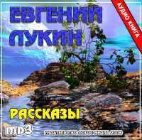 Лукины Евгений и Любовь - В стране восходящего солнца
