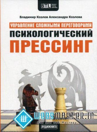 Козлов Владимир, Козлова Александра - Психологический прессинг