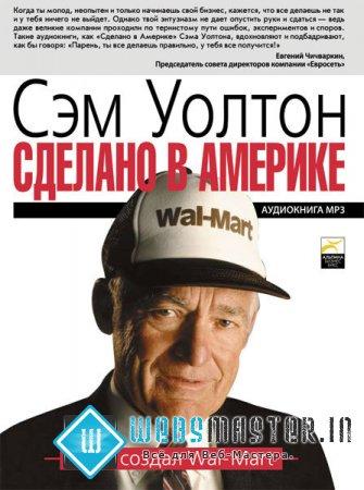 Сэм Уолтон - Сделано в Америке: Как я создал Wal-Mart