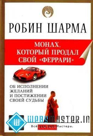 Шарма Робин - Монах, который продал свой