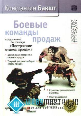 Бакшт Константин - Боевые команды продаж