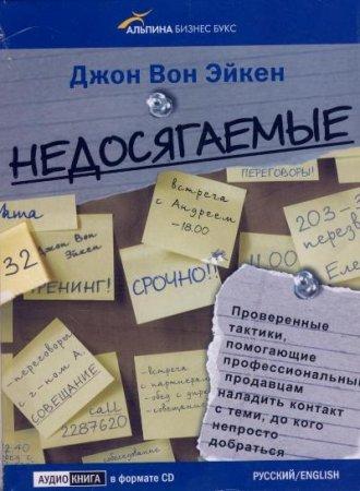 Эйкен Джон Вон - Недосягаемые