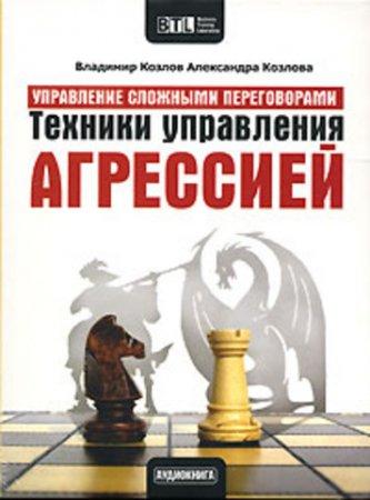Козлов Владимир, Козлова Александра - Техника управления агрессией