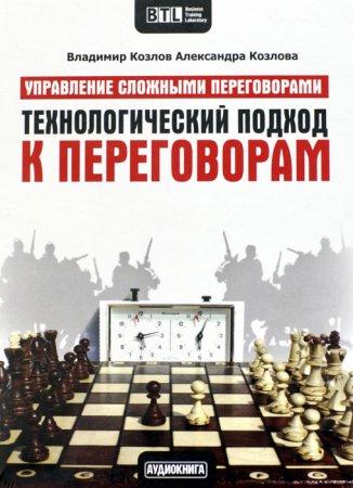 Козлов Владимир, Козлова Александра - Технологический подход к переговорам
