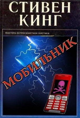 Кинг Стивен - Мобильник