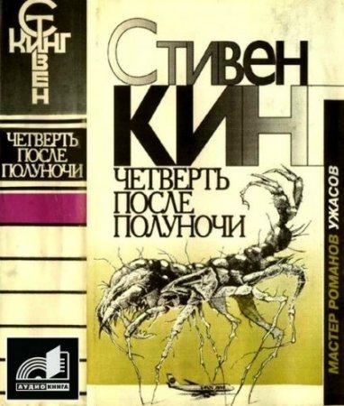 Кинг Стивен - Четверть после полуночи (Сборник)