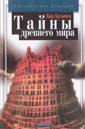 Булычев Кир - Тайны древнего мира