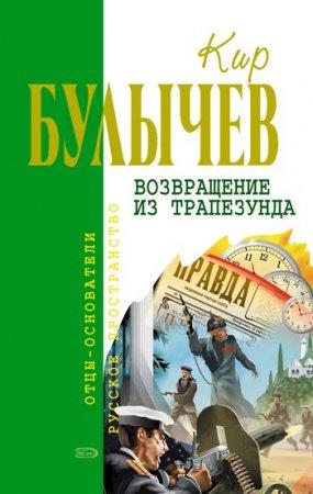 Булычев Кир - Река Хронос 03. Возвращение из Трапезунда