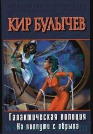 Булычев Кир - Галактическая полиция 04. На полпути с обрыва