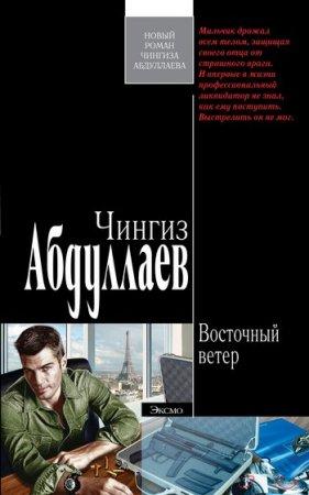 Абдуллаев Чингиз - Тимур Караев 03. Восточный ветер