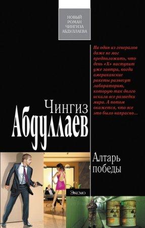 Абдуллаев Чингиз - Физули Гусейнов 02. Алтарь победы
