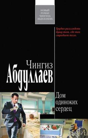 Абдуллаев Чингиз - Дронго 087. Дом одиноких сердец