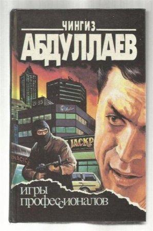 Абдуллаев Чингиз - Дронго 004. Игры профессионалов
