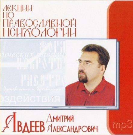 Авдеев Дмитрий - Лекции по православной психологии