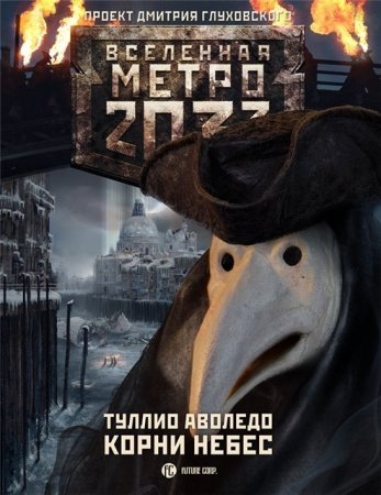 Метро 2033: 23 Аволедо Туллио - Корни небес