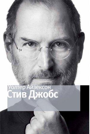 Айзексон Уолтер - Стив Джобс