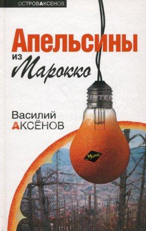 Аксенов Василий - Апельсины из Марокко