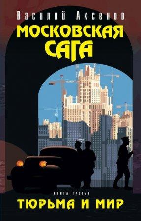 Аксенов Василий - Московская сага книга 3 (Тюрьма и мир)