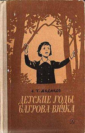 Аксаков Сергей - Детские годы Багрова-внука