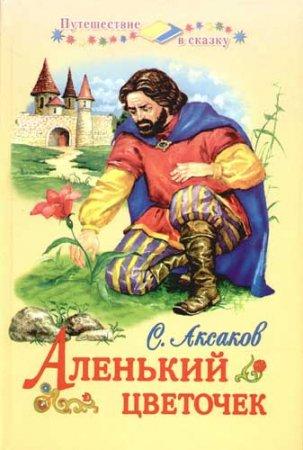Аксаков Сергей - Аленький цветочек