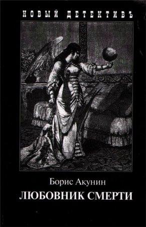 Акунин Борис - Приключения Эраста Фандорина 10. Любовник смерти