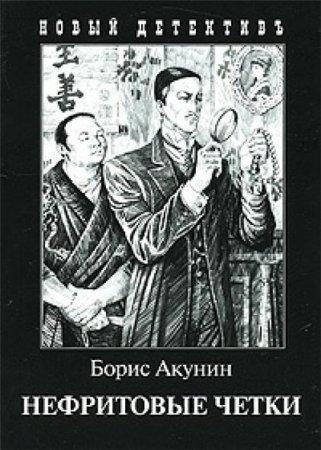 Акунин Борис - Приключения Эраста Фандорина 12. Нефритовые чётки