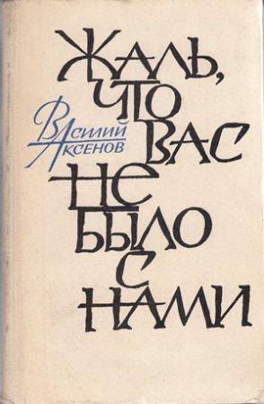 Аксенов Василий - Жаль, что вас не было с нами