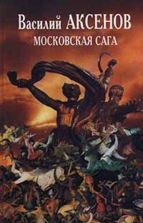 Аксенов Василий - Московская сага