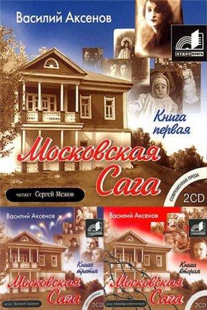 Аксенов Василий - Московская сага (книги 1,2,3)