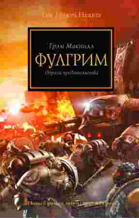 Warhammer 40000. Ересь Хоруса 05. Фулгрим (МакНилл Грэм)