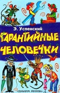 Успенский Эдуард - Гарантийные человечки